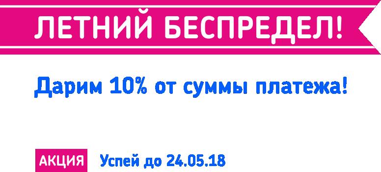 2018_05_banner_summer_chaos_txt.png