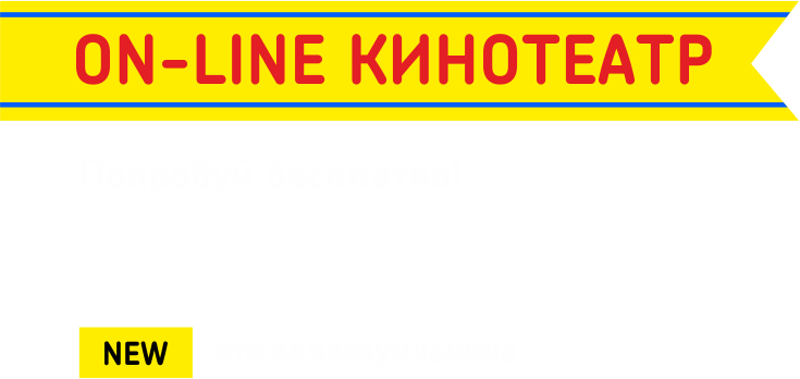 2018_06_megogo_txt.png