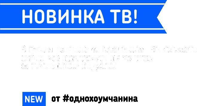 2018_06_tvcast_txt.png