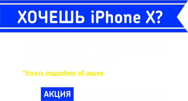 2018_07_banner_hello_iphone_txt.png