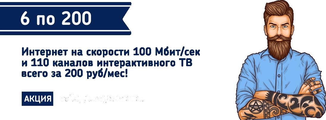 akciya_6_po_200_bez_fona.png
