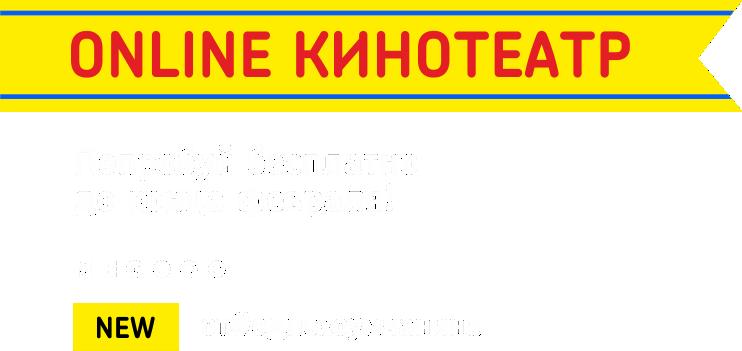 banner_2018_03_megogo_txt.png
