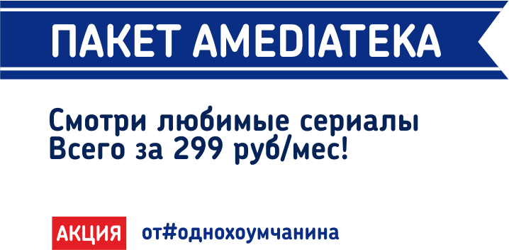 banner_2018_04_amediateka_txt.png