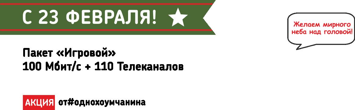 banner_23_fev_txt.png