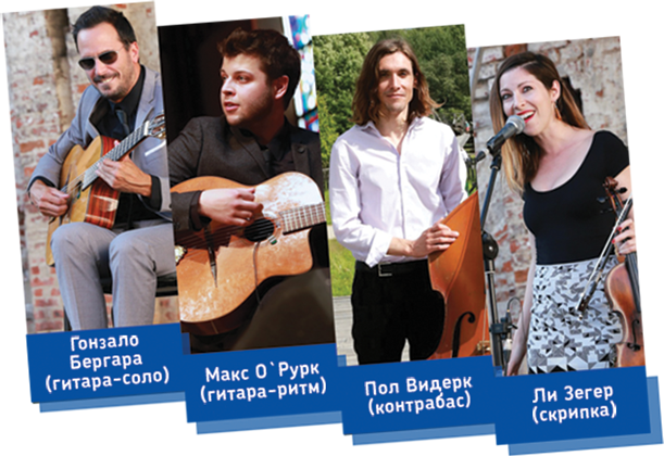 banner_gypsy_jazz.png