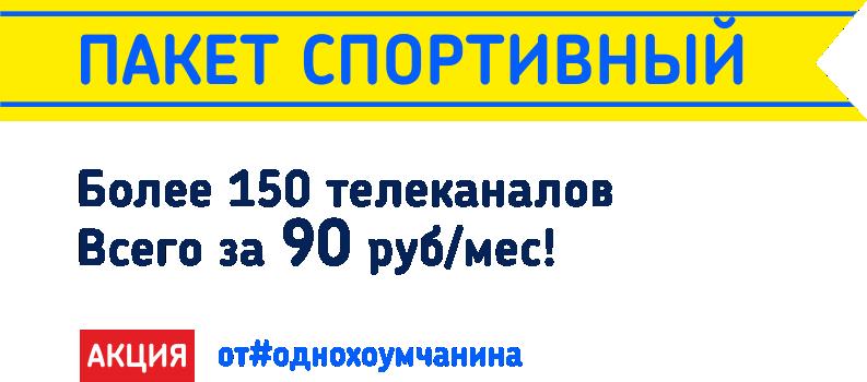 banner_tv_sport_txt.png