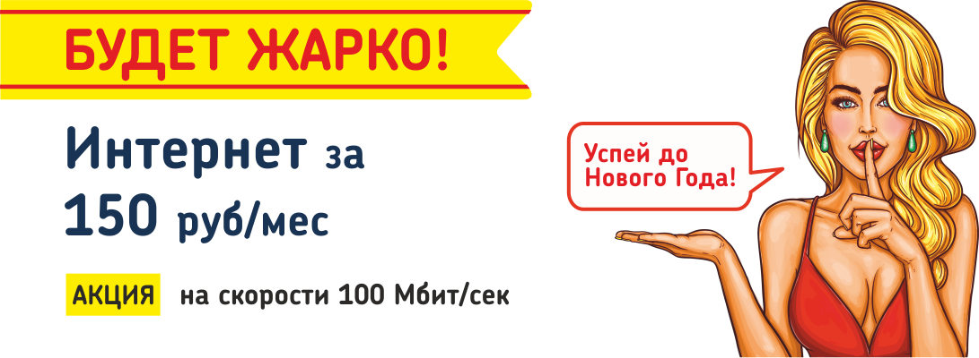 budet_zharko_bez_fona_s_plashkoy_po_centru.png