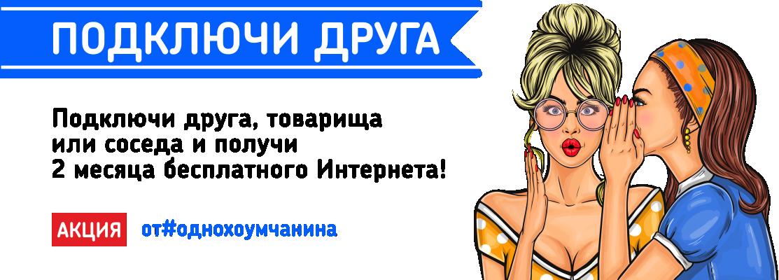 podklyuchi_druga_bez_fona_001.png